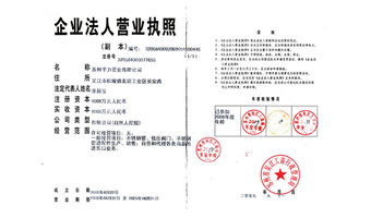 Business License(Copy)